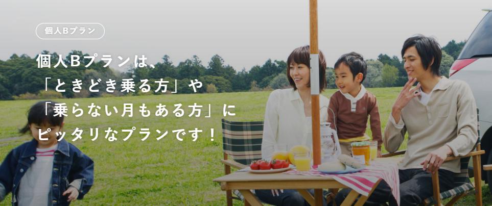 オリックスの月額0円プラン