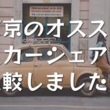 東京でオススメのカーシェアサービスを比較してみました