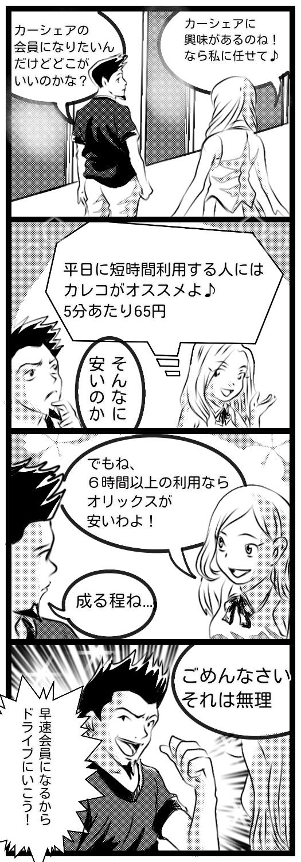 東京のおすすめカーシェア