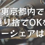 東京都内で乗り捨てできるカーシェアサービスはある?
