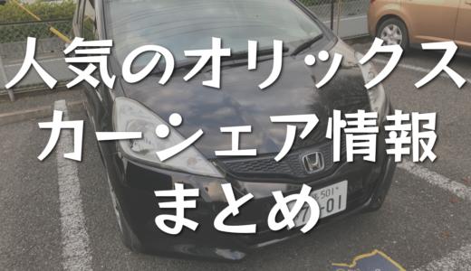 基本料無料で使える東京の生活に便利なオリックスカーシェア