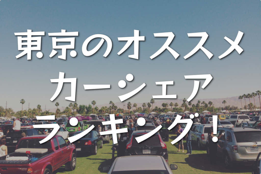 東京のオススメカーシェアランキング