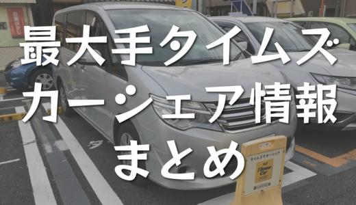 東京ならマイカーよりタイムズカープラスのカーシェアが最適