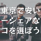 東京で安いカーシェアサービス